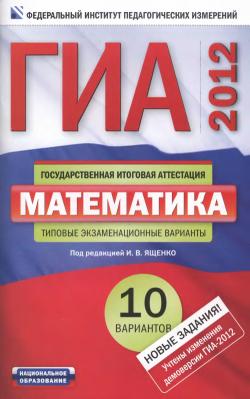 Ященко в 10 2012
